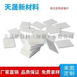 氧化铝陶瓷导热绝缘片耐温耐高压垫片大功率散热垫片