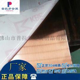 玫瑰金不锈钢板 拉丝钛金不锈钢彩板真空电镀