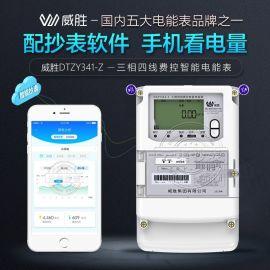 长沙威胜DTZY341-Z三相GPRS远程物联网智能电表 免费配套抄表系统
