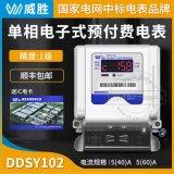 長沙威勝DDSY102單相電錶預付費電錶IC卡電錶220V智慧插卡電錶