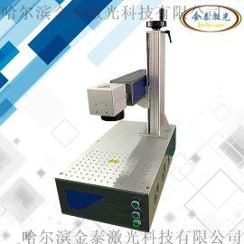 哈尔滨光纤激光打标机 激光雕刻机厂家