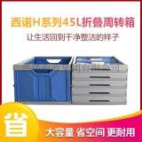 SHG折叠周转箱 储物筐,塑料收纳箱 折叠周转筐