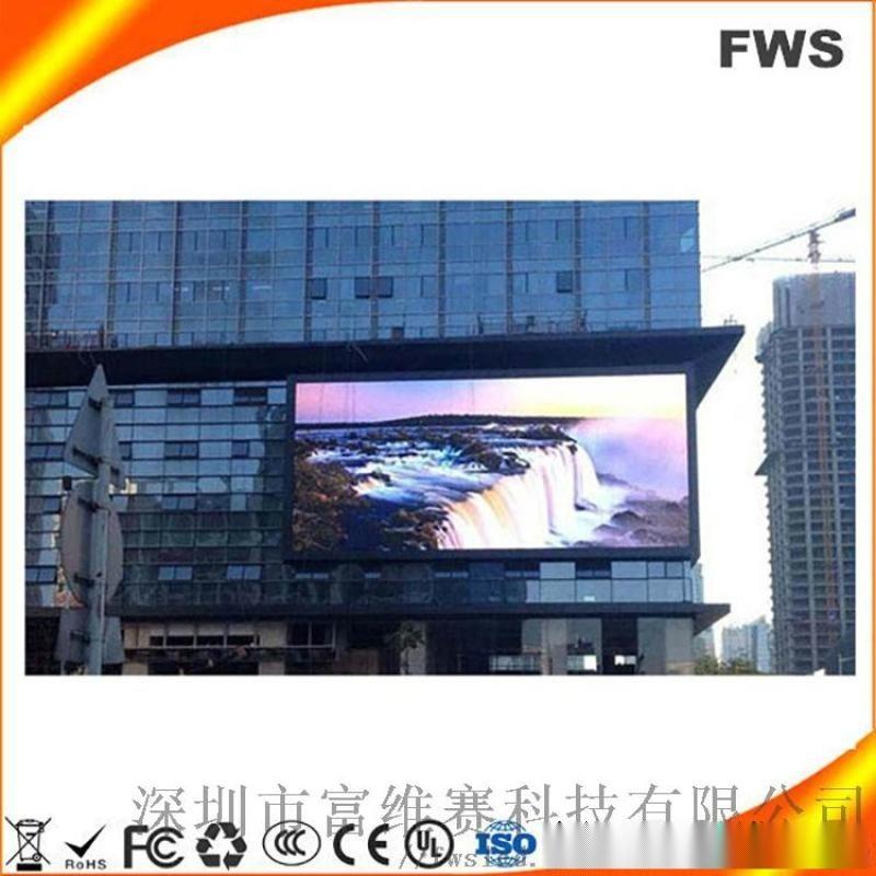 科技节能型户外间距柔性led显示屏全彩广告电子屏幕