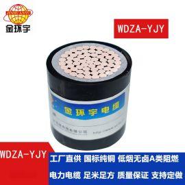 金环宇国标WDZA-YJY1x70低烟无卤环保电缆
