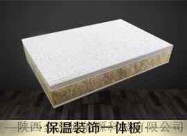 西安保温材料复合板厂家 防火隔热A级保温装饰一体板