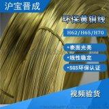 廠家直銷h62 H65黃銅線 插頭插座 黃銅扁線