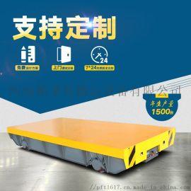 液压升降转运设备智能电平车 20t车间搬运平台车