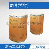 纳米二氧化钛 纺织浆料   纳米TiO2 厂家直销