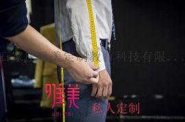 滄州高級專屬定製衣服高端訂做服裝