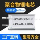 廠家直銷602035聚合物鋰電池純三元鋰電池