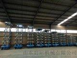移動舉升機移動登高梯剪叉式高空作業機械杭州市廠家