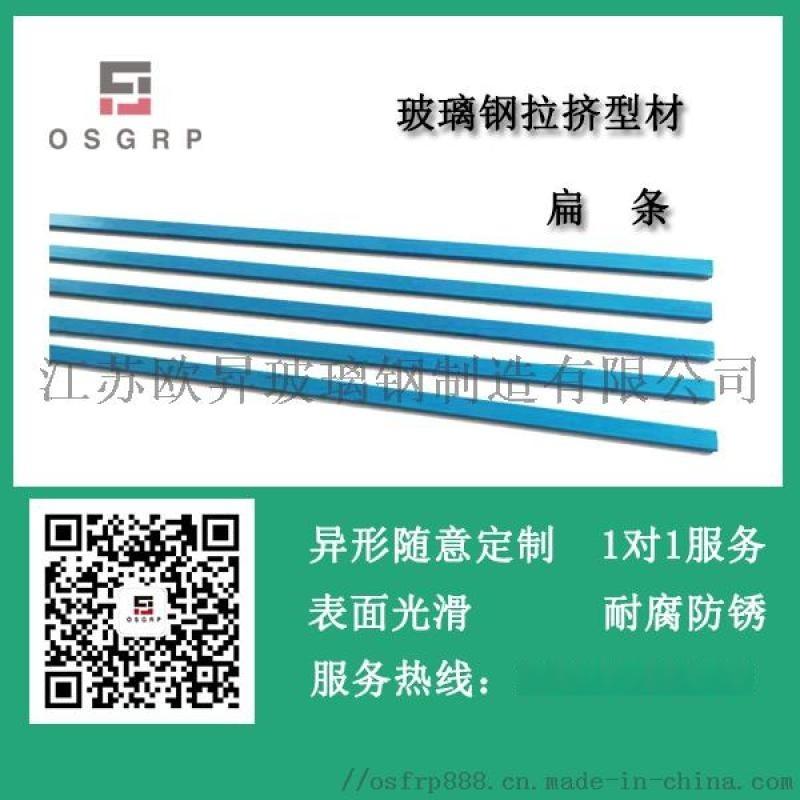玻璃钢拉挤型材报价 玻璃钢型材 「江苏欧升」