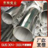 79*1.8毫米316不鏽鋼圓管多少錢一米