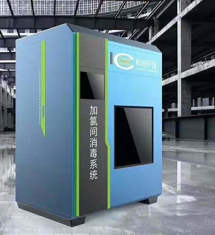 水廠消毒設備生產廠家/智慧型次氯酸鈉發生器