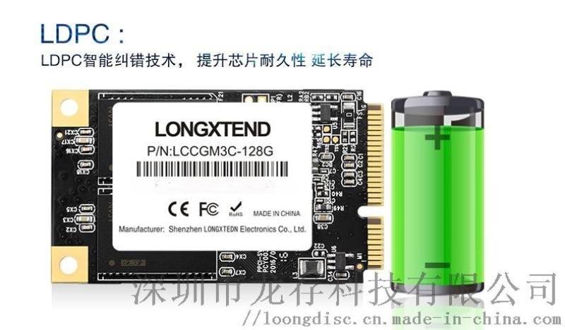 深圳龙存msata固态硬盘120g 江波龙固态硬盘
