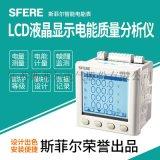 sfere200多功能LCD液晶顯示電能質量分析儀