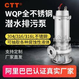 WQP排水泵三项化工耐腐蚀潜水泵不锈钢化工厂污水泵