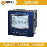 奥博森CWS-34L-I无线测温终端感应能力强