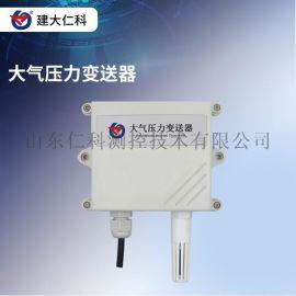 大气压力传感器变送器