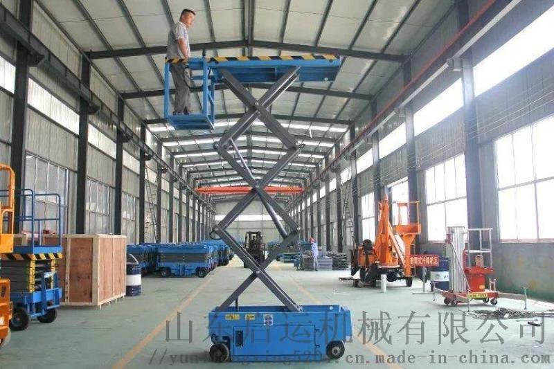 四轮登高梯剪叉全自行升降机10米电瓶升降平台