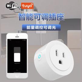 wifi插座美规WIFI调光插座可调输出功率节能涂鸦智能方案手机远程