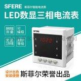 PA194I-9K4智慧LED交流三相數顯電流表