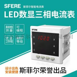 PA194I-9K4智能LED交流三相数显电流表