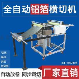 东莞海帝克厂家直销铝箔锡纸裁断机硅油纸切割机全自动放料机包邮