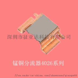 深圳合金电阻3920,锰铜分流器