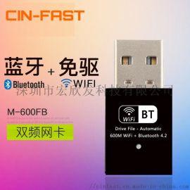 免驱版蓝牙WiFi二合一600M无线网卡WIFI适配器 台式机笔记本用CINFAST600FBWIFI适配器