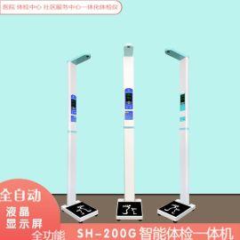 身高、体重自动测量仪器郑州上禾SH-200