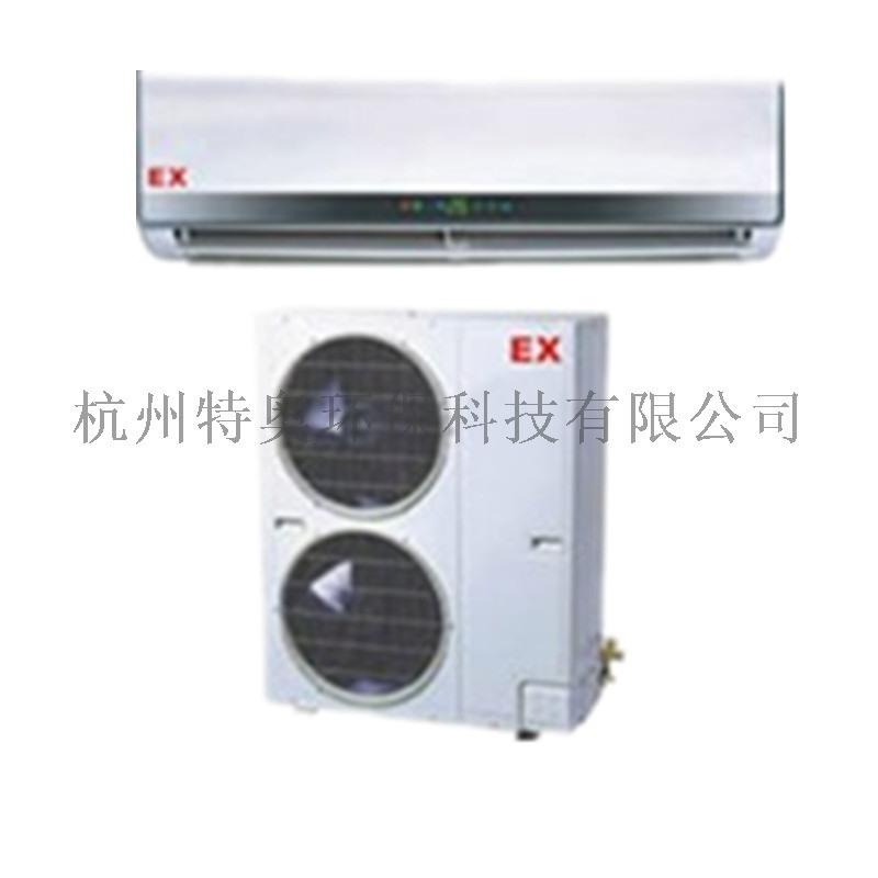 杭州特奥环保科技专业防爆空调定做