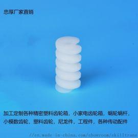 来图定制塑料尼龙齿轮  小模数塑料齿轮 蜗杆