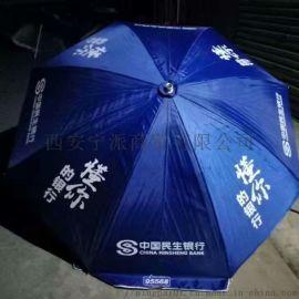 西安定制雨伞 直杆伞防晒雨伞两用伞西安**