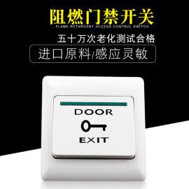 出门按钮 门禁开关 出门开关常闭复位门禁机按钮