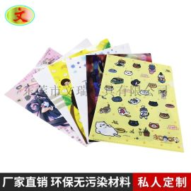 厂家定制PP文件袋PP单片夹定做L型夹彩色印刷
