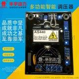 AS440調壓板 電壓調節器