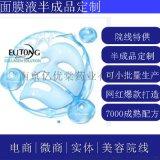 保湿修护面膜液半成品oem定制厂家南京亿优棠药业