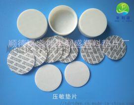 塑料垫片、自粘压敏垫片