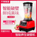 千寿康家用破壁机五谷现磨无渣搅拌机豆浆机料理机特价