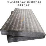 屏蔽核辐射含硼聚乙烯板材