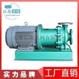 江南JMC125-100-200不锈钢磁力驱动泵
