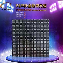 p3户外全彩led显示屏单元板工程板租赁led模组