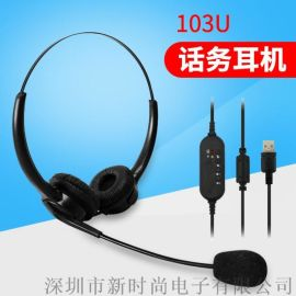 百祥宝单双头戴式话务耳机HT1002
