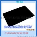 高密度隔热橡塑板阻燃b1级橡塑复合铝箔橡塑海绵板
