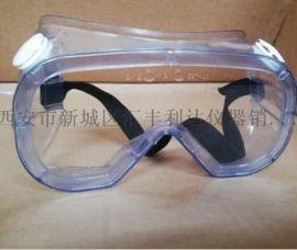 西安哪里有卖护目镜防护镜