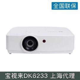 宝视来DK6233投影机 上海代理