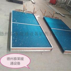 空调热交换器2表冷器中央空调铜管铝翅片蒸发器