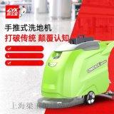 智慧電瓶式洗地機,手推式全自動洗地機