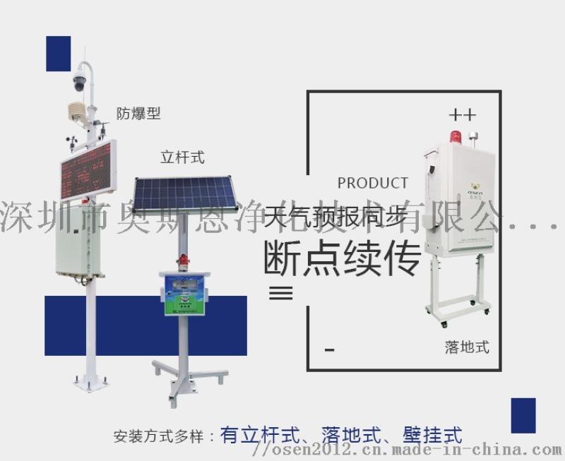 江门市固定污染源挥发性有机物TOVC在线监测系统